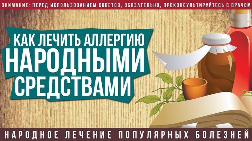 lechenie-allergii-narodnymi-sredstvami