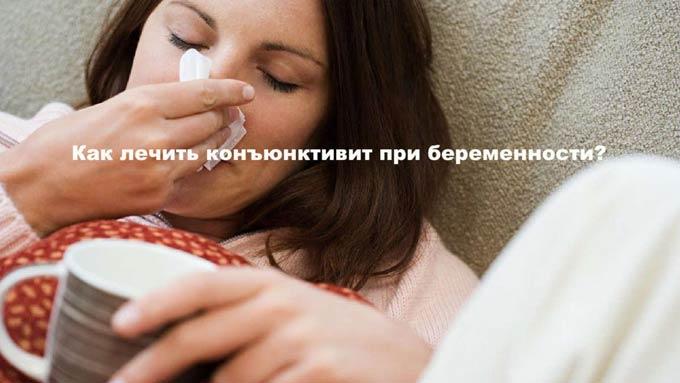 как лечить конъюнктивит у беременных