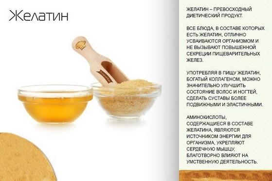 Желатин - превосходный диетический продукт