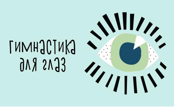 зарядка для улучшения зрения