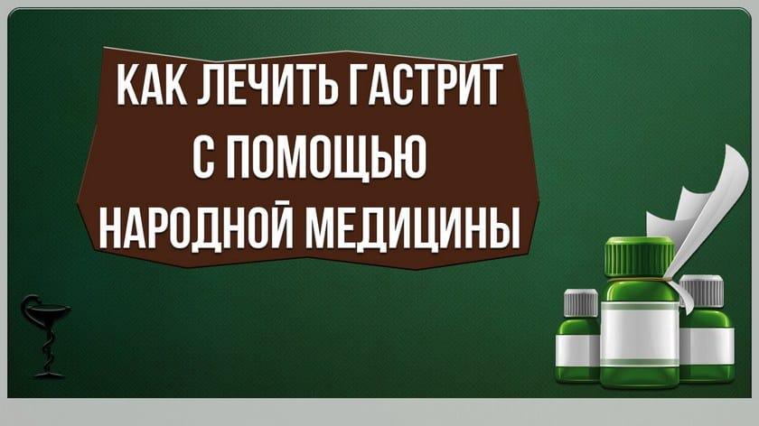 gastrit_narodnye_sredstva