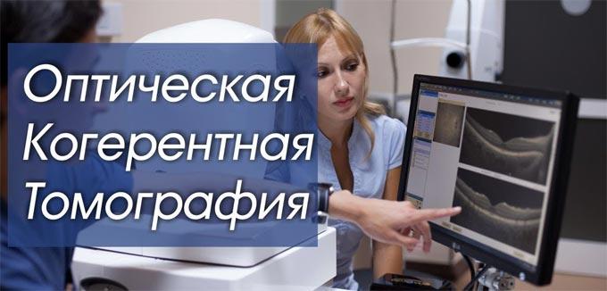 когерентная томография глаза