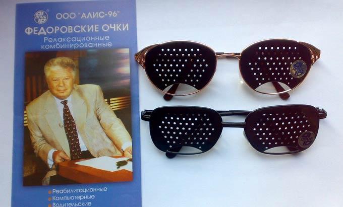 очки федорова для улучшения зрения