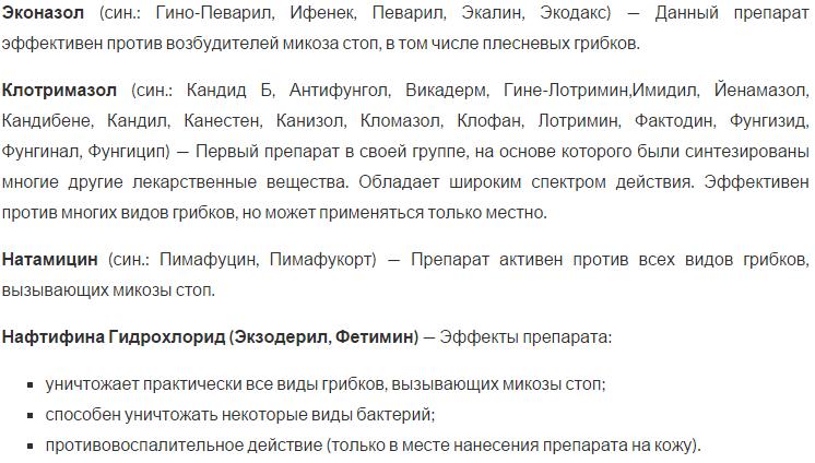 Preparaty_protiv_gribka_stop