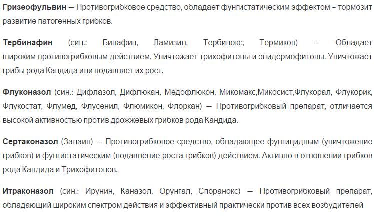 Preparaty_protiv_gribka_nog