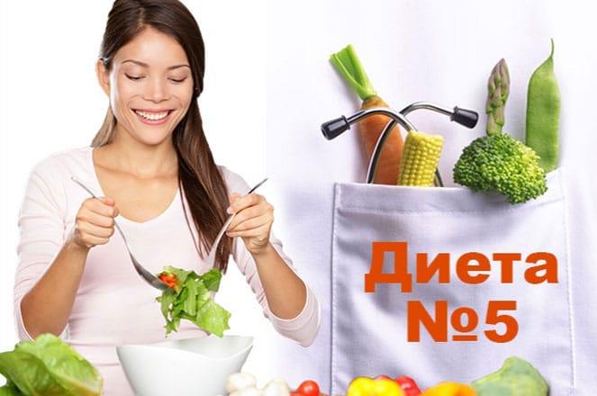 Особенности диеты №5
