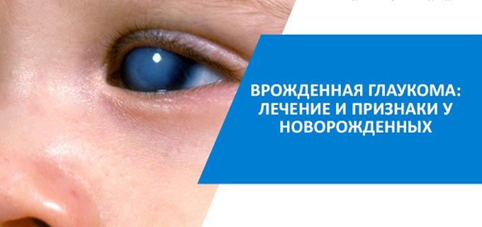 врожденная глаукома у детей