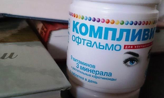 витамины для профилактики зрения