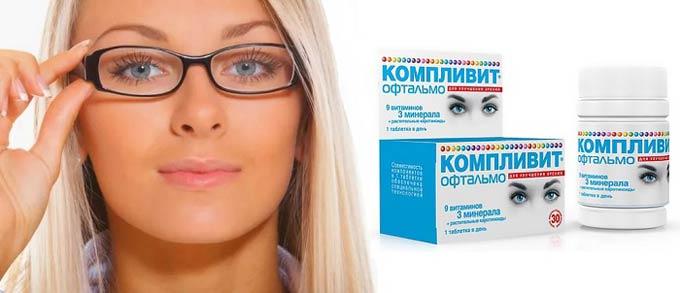 состав витаминов компливит офтальмо