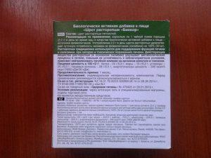 shrot-rastoropshi-1